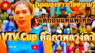 บทวิเคราะห์จากสื่อเหงียนและมุมมองชาวเวียดนาม หลังความล้มเหลวของทัพลูกยางสาว ในศึก Asean Grand Prix