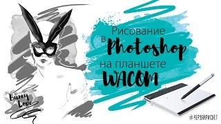 Рисование в Фотошоп на планшете Wacom(Быстрое видео о рисовании в Фотошоп по фотографии. Называйте это как угодно, обрисовка, обводка, тупое копир..., 2016-02-01T11:57:15.000Z)