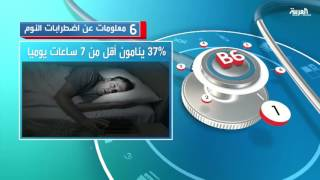 6 معلومات عن اضطرابات النوم