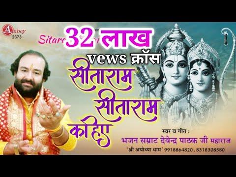 दुनिया का सबसे मीठा भजन सीताराम सीताराम सीताराम कहिये!! Devendra Pathak Ji Maharaj