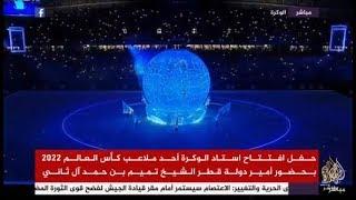 حفل افتتاح استاد الوكرة أحد ملاعب كأس العالم 2022 بحضور أمير دولة قطر الشيخ تميم بن حمد آل ثاني