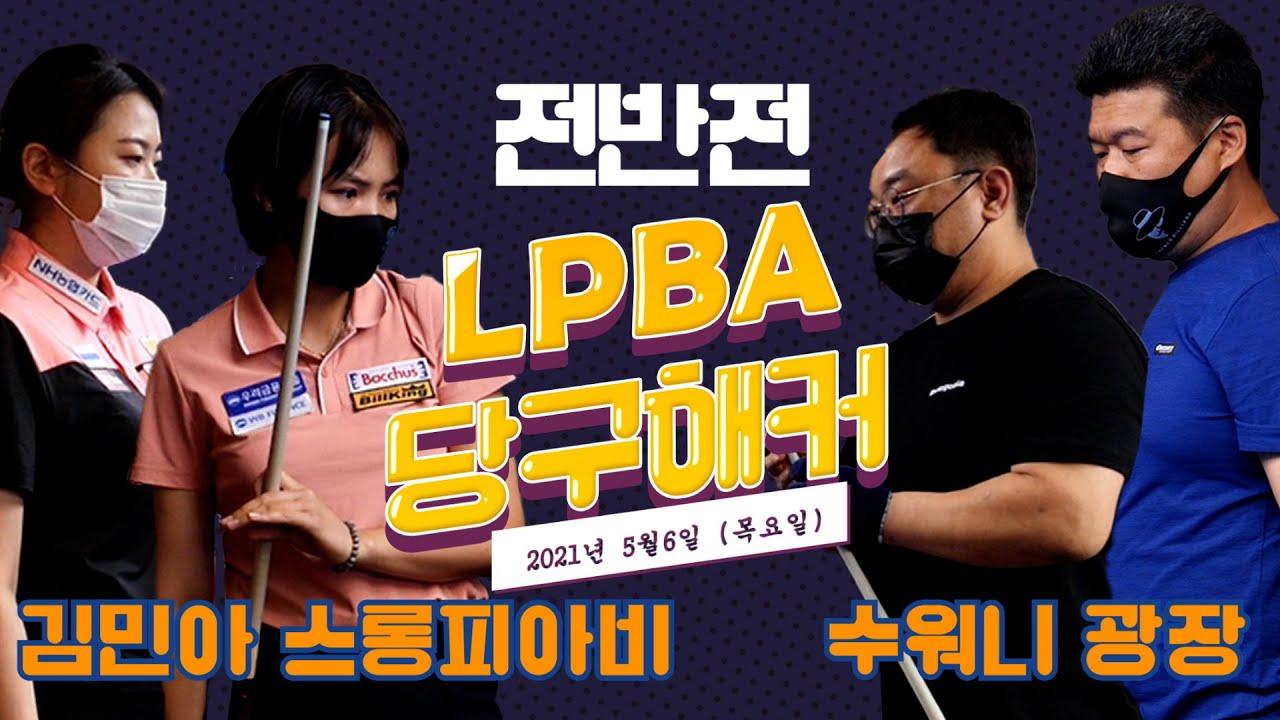 [땡Q방송 #당구해커]김민아 스롱피아비 수워니 광장 전반전