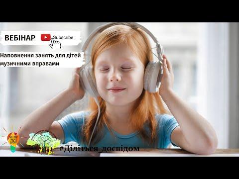 Наповнення занять для дітей музичними вправами
