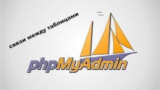 Зв'язки між таблицями в phpmyadmin