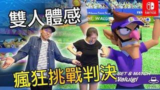 Switch多人遊戲【瑪莉歐網球】瓦里奥vs瓦路易基 | 雙人體感模式 情侶對打 1080p60f