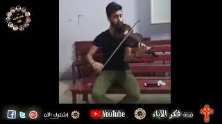 جديد | ذنوبى حمول على الة الكمان | ابداع موسيقى فيلم نسر البرية