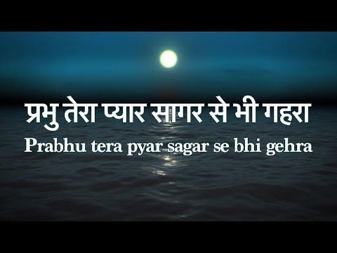प्रभु तेरा प्यार सागर से भी गहरा Prabhu Tera Pyar Sagar Se Bhi Gehra - Virendra Patil
