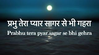 Prabhu tera pyar sagar se bhi gehra Virendra Patil