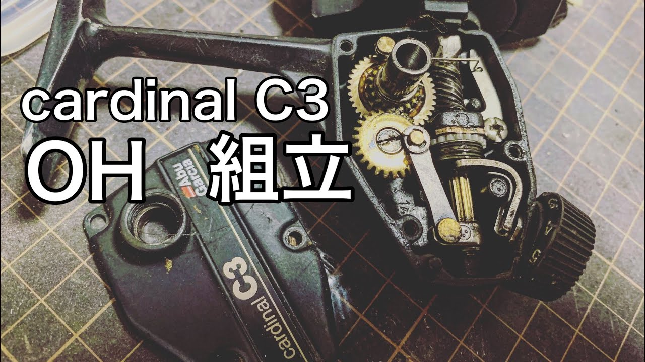 C3 カーディナル