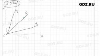 № 541- Математика 5 класс Зубарева