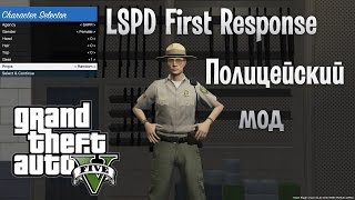 lSPD First Response  RAGE Plugin Hook GTA 5( установка и обзор)