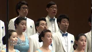 윤학원코랄 /  내 영혼이 은총입어 /2014 아람누리홀
