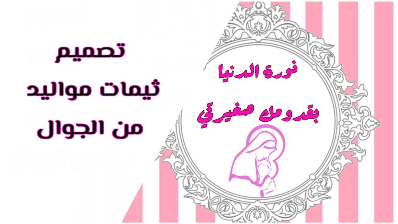 تصميم ثيمات مواليد من الجوال Youtube