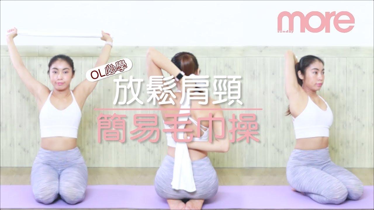 Fitness 放鬆肩頸 簡易毛巾操 OL必學【More Fitness】 - YouTube