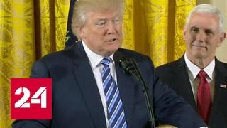 Дональд Трамп: первые дни в Белом доме