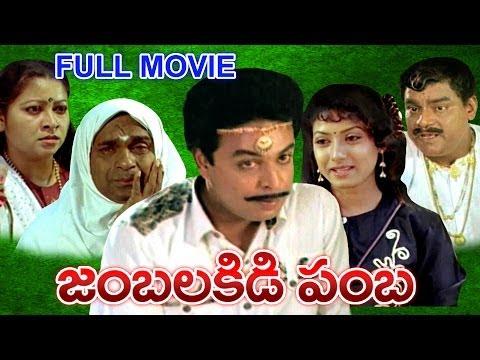 jambalakidi-pamba-full-length-telugu-movie-  -dvd-rip