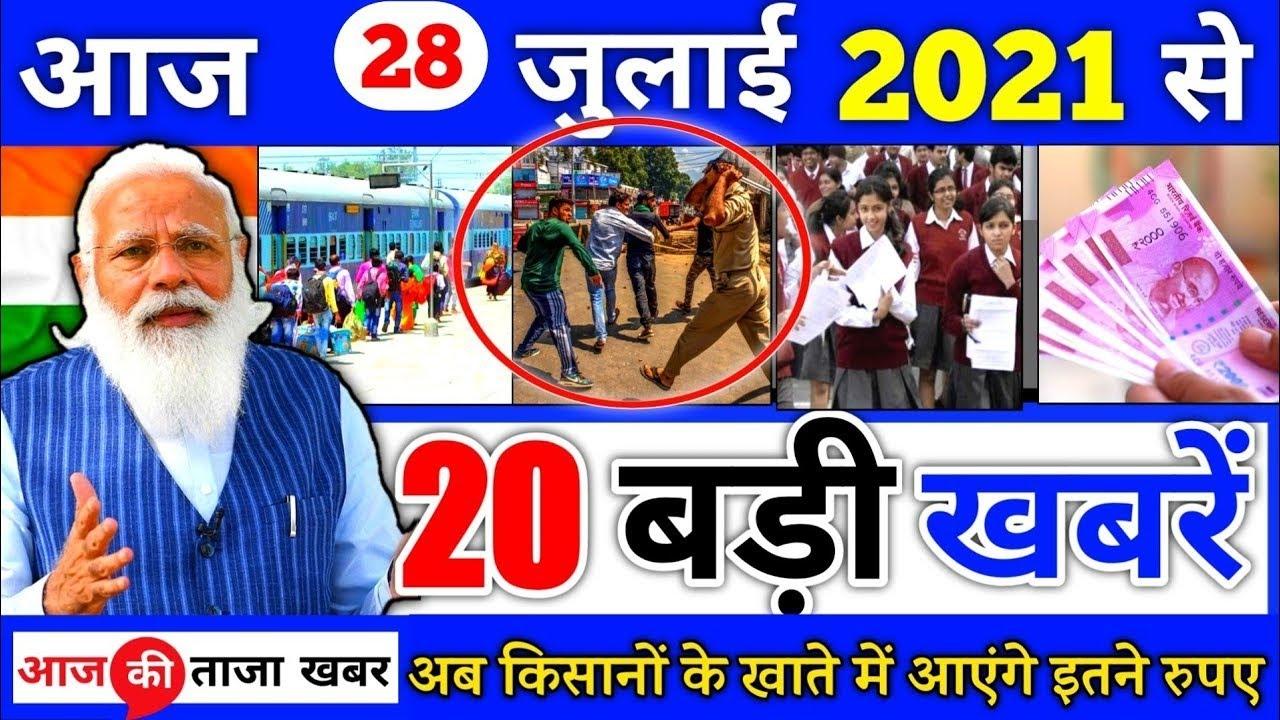 28 July 2021 आज की खबरें  देश के मुख्य समाचार  आज की ताजा खबरें 2020 mausam vibhag aaj weather