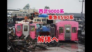 【 西武鉄道9000系 / 東急電鉄8590系 解体へ 】