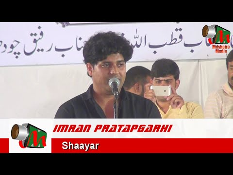 Imran Pratapgarhi - 01, Sakinaka Mushaira, 13/03/2016, Org. Gulistan E Urdu Adab, Mushaira Media
