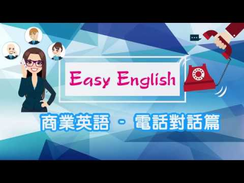 Easy English 商業英語 - 電話對話篇 (辦公室常用職埸英文) - YouTube