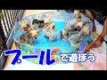 プールで遊ぼう!! の動画、YouTube動画。