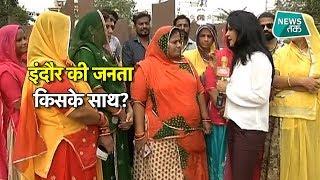 चुनाव पर इंदौर से अंजना ओम कश्यप की EXCLUSIVE रिपोर्ट | News Tak