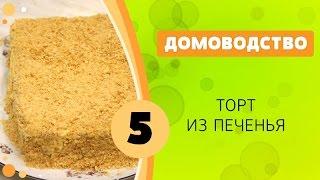 Домоводство 05 - Торт из печенья