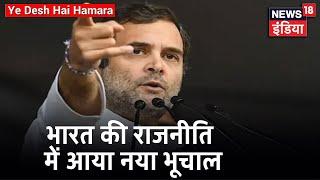 राजनीति में आया भूचाल, Rahul Gandhi ने दक्षिण भारत में उत्तर भारत पर की टिप्पणी | Ye Desh Hai Hamara