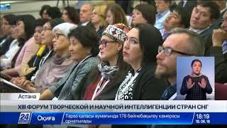 Форум творческой и научной интеллигенции стран СНГ открылся в Астане