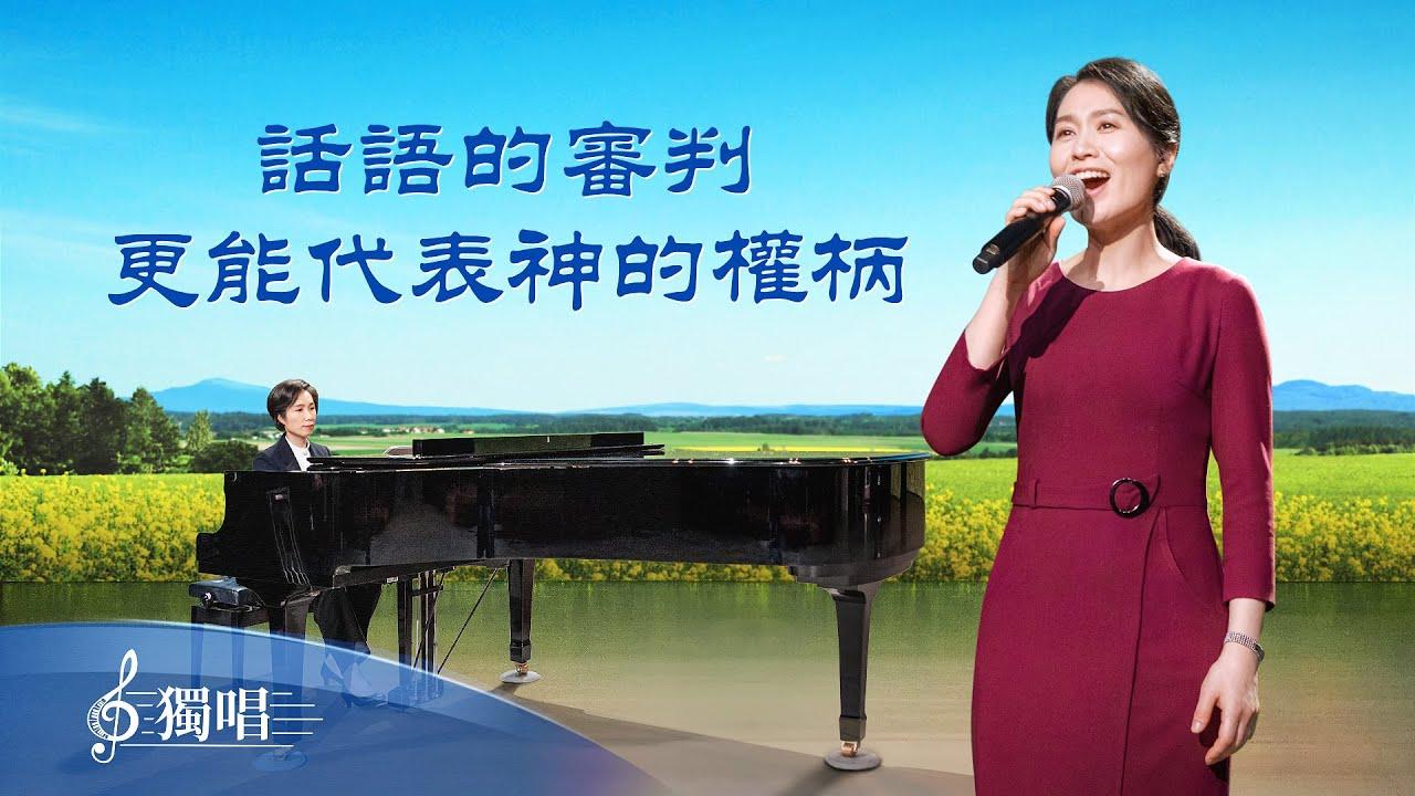 基督教会诗歌《话语的审判更能代表神的权柄》【韩语中字】
