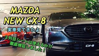 マツダ 新型 CX-8 XD Lパッケージ 実車見てきたよ☆待望の3列シートSUV!!2列目 3列目を徹底検証!MAZDA NEW CX-8 XD L package inside&outside