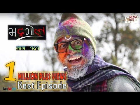 Bhadragol, 3rd March 2018, Full Episode 161, Holi Special