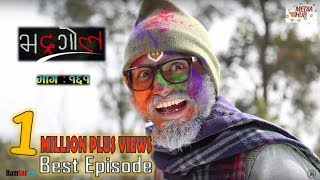 Bhadragol, 3rd March 2018, Full Episode 161, Holi Special