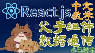 React.js 中文开发入门教学 - 父子组件数据通信【2级会员】