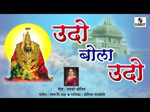 Udo Bola Udo - Gondhal - Jayshree Shrotriya - Yogieeta Godboley - Sumeet Music