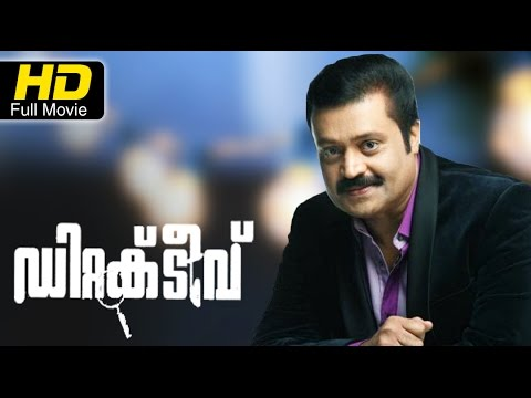 Download Detective Malayalam Full HD Movie | Suresh Gopi | Jeethu Joseph | detective malayalam movie full