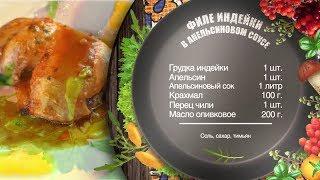 Как приготовить филе индейки в апельсиновом соусе? Рецепт от шеф-повара