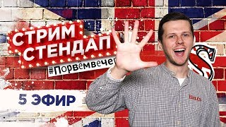 🔴 СТРИМ СТЕНДАП 5 – с Яном Топлес