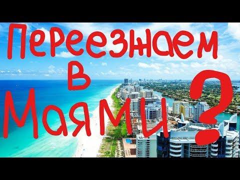 Переезжаем в Маями?)