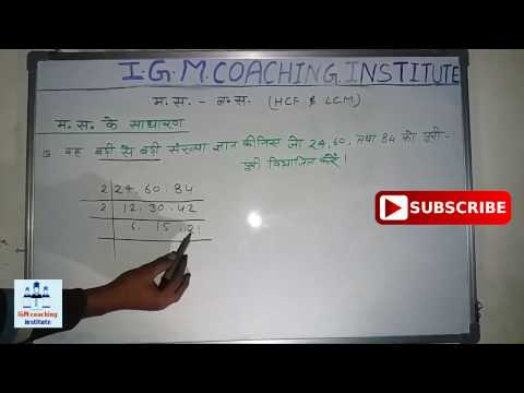 Maths ( LCM & HCF ) (CSAT, SSC CGL ,SBI,RRB,etc.. ल. स. और म