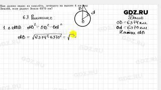 № 63 - Геометрия 7-9 класс Погорелов