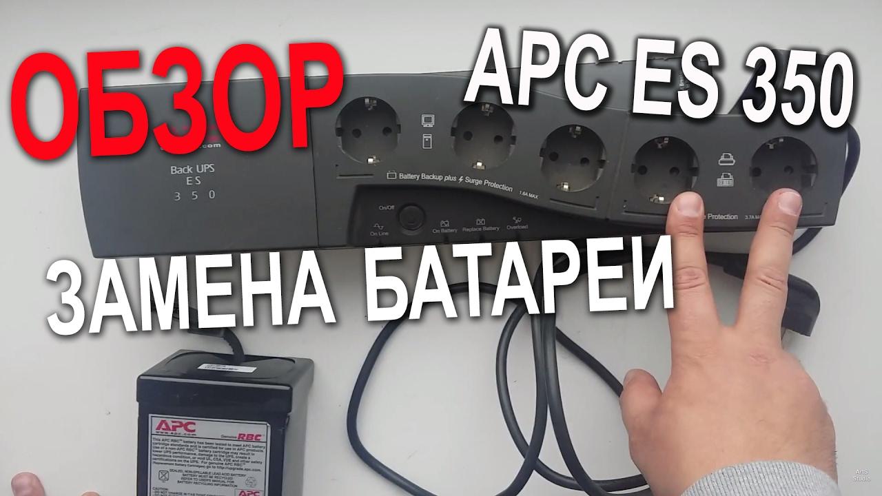 APC Back UPS ES 350 замена батареи, обзор, ремонт Apc Ups Wiring Diagram on wiring diagram software, wiring diagram power supplies, wiring diagram battery,