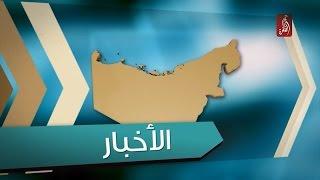 نشرة اخبار مساء الامارات 27-11-2016 - قناة الظفرة