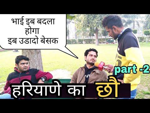 haryana ki suno Pulwama (Part -2) -VK