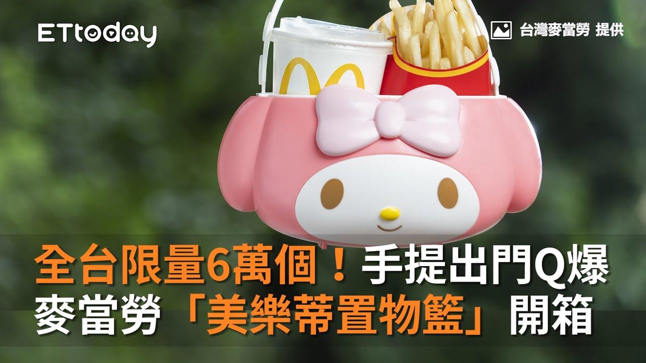 麥當勞「美樂蒂萬用置物籃」首次登臺!開賣時間曝光 還有3種必知用法 - YouTube