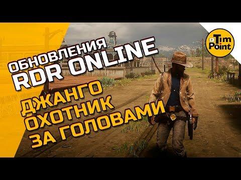 Джанго Охотник За Головами ● РДР Онлайн ● Red Dead Online