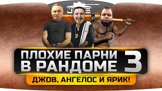 Плохие Парни в Рандоме #3. Джов, Ярик и Ангелос отжигают в рандоме!
