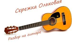Сережка ольховая разбор на гитаре