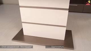 Стол раздвижной со стеклом «Амстердам»
