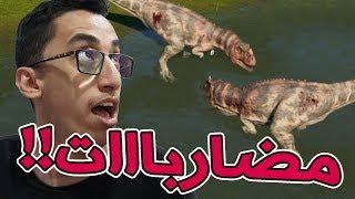 [ انتهت ]Jurassic World Evolution | !! حديقة الديناصورات | 6# | الديناصورات تضاربو